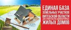 Единая база земельных участков Витебской области для строительства одноквартирных жилых домов