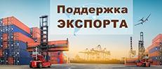 Поддержка экспорта