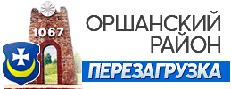 Оршанский район: Перезагрузка