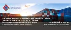 Семинар: «Вопросы диверсификации рынков сбыта для белорусских экспортеров»