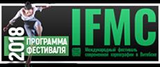 IFMC 2018