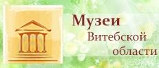 Музеи Витебской области