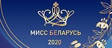 Мисс Беларусь - 2020