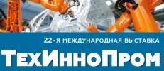 """Выставка """"ТехИнноПром"""""""