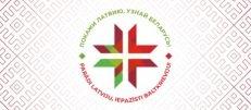 Белорусско-Латвийский бизнес форум