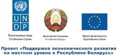 Проект «Поддержка экономического развития на местном уровне в Республике Беларусь»