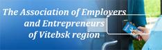 The Association of Employers and Entrepreneurs of Vitebsk region