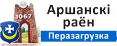 Аршанскі раён: перазагрузка