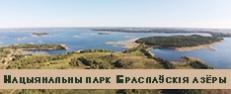 Нацыянальны парк Браслаўскія азёры