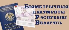 Біяметрычныя дакументы Рэспублікі Беларусь