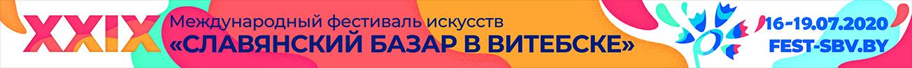 Славянский базар - 2020