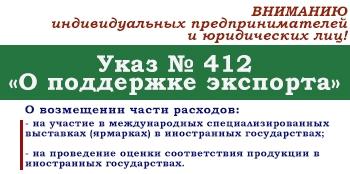 """Указ № 412 """"О поддержке экспорта"""""""