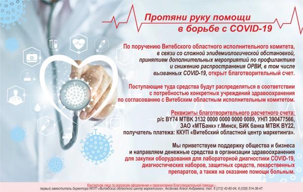 В Витебской области открыт благотворительный счёт для борьбы с коронавирусом