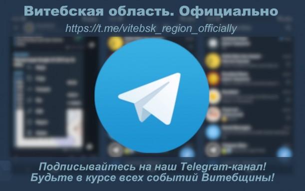 У Витебского облисполкома появился канал в Telegram. Присоединяйтесь!