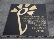 """Звезда оркестра под управлением Финберга зажглась на """"Славянском базаре"""""""