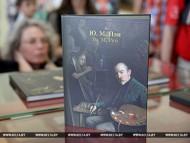 Самы поўны каталог работ Юдэля Пэна сабраны і прэзентаваны ў Год культуры