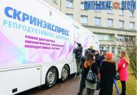Передвижной медицинский комплекс отправится по районам Витебской области для обследования населения на предмет онкологии