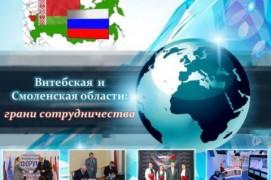 Витебская и Смоленская области: грани сотрудничества (презентация)