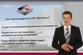 СЭЗ. Свободная экономическая зона Витебск